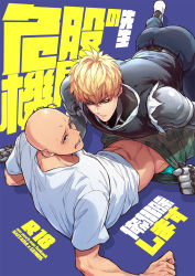 2boys abs ass bald blonde_hair blush cyborg genos male_focus multiple_boys one-punch_man saitama_(one-punch_man) short_hair straddling tagme undressing yaoi zawar379
