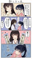 2girls 4koma ^_^ ^o^ akagi_(kantai_collection) black_hair blush comic commentary_request eating eyes_closed hair_between_eyes hakama high_ponytail highres holding houshou_(kantai_collection) japanese_clothes kantai_collection kimono long_hair magai_akashi multiple_girls ponytail shaded_face smile speech_bubble tasuki translation_request