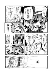 4girls assassin's_creed_(series) comic fifiruu gate guard instrument japanese lunasa_prismriver lyrica_prismriver merlin_prismriver monochrome multiple_girls remilia_scarlet touhou translation_request wall waving