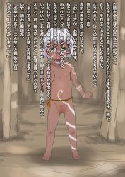 1girl dark_skin green_eyes j7w loli nipples nude pussy short_hair silver_hair solo tan translation_request