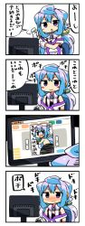 1boy 4koma blue_hair blush comic computer gloves hacka_doll hacka_doll_3 kanikama long_hair looking_at_viewer male_focus monitor purple_eyes solo translated trap white_gloves