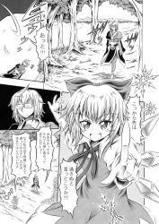 1boy 1girl :d ahoge bangs blush bow choker cirno comic dress eyebrows_visible_through_hair fang foreshortening forest glasses grass greyscale hair_bow hidefu_kitayan ice ice_wings index_finger_raised leaf long_sleeves monochrome morichika_rinnosuke nature neck_ribbon open_mouth outdoors outstretched_arms pants ribbon short_hair smile snowflakes speech_bubble standing tasuki touhou traditional_media tree walking wings