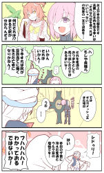 4koma absurdres ahoge alex_(alexandoria) armor armored_dress blonde_hair comic eyebrows_visible_through_hair fate/grand_order fate_(series) fujimaru_ritsuka_(female) gilgamesh gilgamesh_(caster)_(fate) hair_ornament hair_over_one_eye hair_scrunchie highres open_mouth orange_hair purple_eyes purple_hair scrunchie shield shielder_(fate/grand_order) short_hair side_ponytail siduri_(fate/grand_order) smile speech_bubble sweatdrop translation_request yellow_eyes