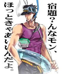 1boy black_hair hat innertube jojo_no_kimyou_na_bouken kuujou_joutarou net scuba_gear solo tank_top yano_(404878)