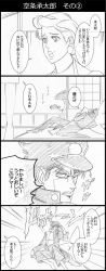 4koma barefoot book chains comic earrings gakuran graphite_(medium) hat highres jewelry jojo_no_kimyou_na_bouken kuujou_holly kuujou_joutarou mother_and_son reading school_uniform traditional_media translation_request tree utano