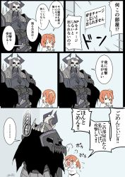 1boy 1girl ahoge armor cloak comic crying eiri_(eirri) fate/grand_order fate_(series) fujimaru_ritsuka_(female) glowing glowing_eyes hair_ornament hair_scrunchie horns king_hassan_(fate/grand_order) long_sleeves mask orange_hair scrunchie short_hair side_ponytail skull skull_mask speech_bubble sweatdrop sword tears translation_request twitter_username weapon