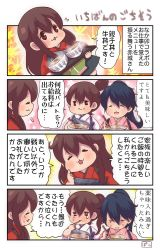3girls 4koma akagi_(kantai_collection) alternate_color alternate_costume blue_hair blush brown_eyes brown_hair chopsticks comic eating eyes_closed female flying_sweatdrops food food_on_face highres houshou_(kantai_collection) japanese_clothes kaga_(kantai_collection) kantai_collection leaf long_hair maple_leaf multiple_girls muneate open_mouth pako_(pousse-cafe) ponytail side_ponytail tasuki upper_body