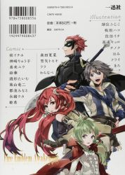 2boys 2girls axe azur_(fire_emblem) belt brown_hair cape detached_sleeves dress fingerless_gloves fire_emblem fire_emblem:_kakusei gloves green_hair hair_between_eyes highres jerome_(fire_emblem) long_sleeves looking_at_viewer mask multiple_boys multiple_girls nn_(fire_emblem) open_mouth pointy_ears purple_eyes red_eyes red_hair selena_(fire_emblem) sheath sheathed simple_background smile weapon