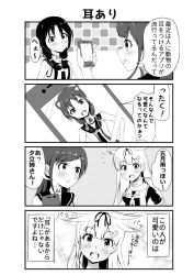 10s 3girls 4koma :d animal_ears bare_arms bare_shoulders cellphone comic expressive_hair greyscale hair_flaps hair_ornament hair_ribbon hairclip kantai_collection long_hair monochrome multiple_girls neckerchief open_mouth phone remodel_(kantai_collection) ribbon samidare_(kantai_collection) scarf school_uniform serafuku smartphone smile suzukaze_(kantai_collection) translation_request twintails ushiotoko&hiroshi whiskers yuudachi_(kantai_collection)