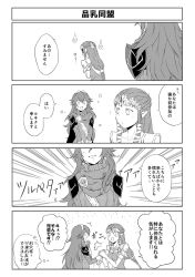 2girls blush comic doujinshi female fire_emblem fire_emblem:_kakusei flat_chest long_hair lucina monochrome multiple_girls pointy_ears princess_zelda saiba_(henrietta) smile super_smash_bros. the_legend_of_zelda the_legend_of_zelda:_twilight_princess translation_request upper_body white_background