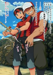 2boys age_difference blue_eyes brown_hair bulge character_request crotch cum dgls ejaculation erection eyes_closed facial_hair fishing fishing_rod frottage hands_on_hips hat incest japanese male_focus multiple_boys open_mouth orgasm outdoors penis pokemon public shota size_difference sky smile sweat tagme teeth text tongue translated yaoi