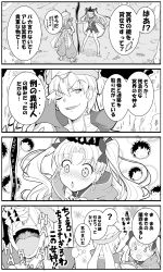 1boy 1girl 4koma alex_(alexandoria) arabian_clothes blush cape comic commentary_request earrings embarrassed ereshkigal_(fate/grand_order) fate/grand_order fate_(series) fujimaru_ritsuka_(male) gilgamesh gilgamesh_(caster)_(fate) greyscale highres holding jewelry just_as_planned laughing long_hair monochrome multiple_boys one_eye_closed open_mouth short_hair speech_bubble sweatdrop thought_bubble tiara tohsaka_rin translation_request twintails two_side_up