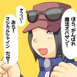 artist_request black_hair brown_eyes calme_(pokemon) glasses hat japanese open_mouth pokemon short_hair translation_request