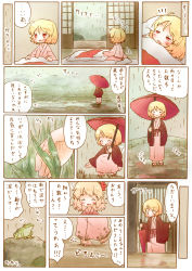 2girls aki_minoriko aki_shizuha arinu barefoot dirty_clothes dirty_feet eyes_closed frog futon highres japanese_clothes kimono long_sleeves multiple_girls open_door open_mouth oriental_umbrella pillow rain red_eyes rice_paddy sash short_hair siblings sisters smile solo touhou translation_request umbrella veranda waking_up wide_sleeves yukata