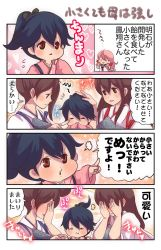 1am 4girls a akagi_(kantai_collection) akashi_(kantai_collection) anchor_symbol black_hair blush bow brown_hair cheek_poking comic commentary_request covering_face eyes_closed hair_bow hand_on_another's_head hands_on_own_face heart highres houshou_(kantai_collection) japanese_clothes kaga_(kantai_collection) kantai_collection kimono long_sleeves multiple_girls muneate neckerchief open_mouth pako_(pousse-cafe) pink_background pink_hair pink_kimono pointing poking ponytail pout pouting school_uniform serafuku side_ponytail sidelocks smile so_moe_i'm_gonna_die so_moe_i'm_gonna_die! translation_request wide_sleeves younger
