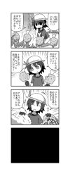 1girl artist_request black_background blanket comic eating fire food kaban kemono_friends meat monochrome safari_hat speech_bubble translation_request wool