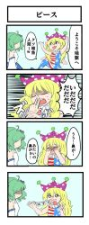 2girls 4koma :3 ahoge american_flag_dress american_flag_legwear blonde_hair blush clownpiece comic detached_sleeves dress fairy_wings frog_hair_ornament green_hair hair_ornament hat jester_cap kaneda_tamago kochiya_sanae long_hair multiple_girls neck_ruff pantyhose polka_dot short_dress sleeveless sleeveless_dress star star_print striped tongue tongue_out touhou translation_request v wings