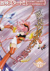 absurdres angelic_layer highres hikaru_(angelic_layer) pink_hair red_eyes tagme