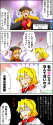 2girls 4koma alice_margatroid blonde_hair blue_eyes breasts capelet chinese_clothes comic eyes_closed fox_tail highres junko_(touhou) large_breasts multiple_girls orange_hair partially_translated red_eyes sei_(kaien_kien) shaded_face smug tail touhou translation_request