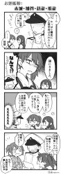 ! /\/\/\ 0_0 1boy 4girls 4koma ? admiral_(kantai_collection) akagi_(kantai_collection) comic crying disgust hair_ribbon hat highres hiryuu_(kantai_collection) kaga_(kantai_collection) kantai_collection long_hair monochrome multiple_girls peaked_cap renta_(deja-vu) ribbon side_ponytail souryuu_(kantai_collection) spoken_exclamation_mark translation_request twintails twitter_username