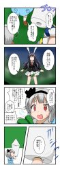 4koma 5girls animal_ears bow bunny_ears business_suit comic cosplay hair_bow highres ibaraki_kasen ibaraki_kasen_(cosplay) izayoi_sakuya kawashiro_nitori kawashiro_nitori_(cosplay) konpaku_youmu leaf long_hair maid_headdress mikazuki_neko multiple_girls necktie pleated_skirt purple_hair red_eyes reisen_udongein_inaba short_hair silver_hair skirt tagme touhou translation_request watatsuki_no_yorihime yagokoro_eirin