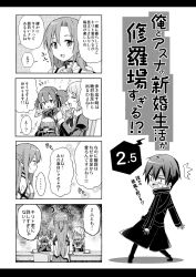 /\/\/\ 3girls 4koma asuna_(sao) comic highres kirito lisbeth multiple_girls profile rioshi silica sword_art_online translation_request