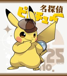 commentary_request detective_pikachu great_detective_pikachu:_the_birth_of_a_new_duo kumano_sakunosuke pikachu pokemon