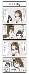2girls 4koma ahoge bare_shoulders black_hair brown_hair chibi comic detached_sleeves gaiko_kujin goggles goggles_on_head hairband headgear highres japanese_clothes kantai_collection kongou_(kantai_collection) long_hair maru-yu_(kantai_collection) multiple_girls nontraditional_miko short_hair simple_background translation_request
