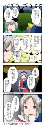 4girls 4koma animal_ears bow bunny_ears comic hair_bow hat highres kawashiro_nitori kawashiro_nitori_(cosplay) konpaku_youmu long_hair maid_headdress mikazuki_neko multiple_girls purple_hair reisen_udongein_inaba short_hair silhouette silver_hair tagme touhou translation_request watatsuki_no_yorihime yagokoro_eirin