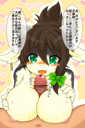 artist_request blush brown_hair censored cow furry green_eyes japanese long_hair open_mouth paizuri ponytail translation_request