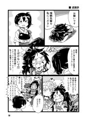 3girls amagi_(kantai_collection) blush bow bowing breasts cleavage cleavage_cutout comic crying crying_with_eyes_open curly_hair dogeza dragging greyscale hair_bow hair_ornament hair_ribbon hakama japanese_clothes kaga_(kantai_collection) kantai_collection katsuragi_(kantai_collection) kimono long_hair mizuno_(okn66) monochrome multiple_girls muneate navel pleated_skirt ribbon side_ponytail skirt snot tasuki tears thighhighs translation_request unryuu_(kantai_collection) zettai_ryouiki