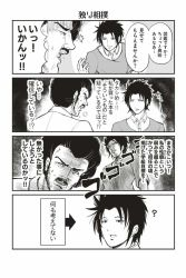2boys 4koma ? afro comic facial_hair greyscale monochrome multiple_boys mustache original shouma_keito sweat translated turn_pale visible_air
