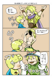 3koma baby bib birthmark blonde_hair comic diego_brando dio_brando eyes_closed fangs giorno_giovanna gloves hat head_bump joestar_birthmark jojo_no_kimyou_na_bouken jojo_pose muscle pacifier pose purple_scarf ryugue scarf shaded_face sharp_teeth shirtless steel_ball_run teeth translation_request white_gloves wristband younger