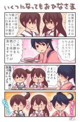 4koma akagi_(kantai_collection) black_hair brown_eyes brown_hair checkered checkered_background comic eating expressive_hair floral_background food food_in_mouth food_on_face hair_ribbon high_ponytail highres hishimochi houshou_(kantai_collection) kaga_(kantai_collection) kantai_collection pako_(pousse-cafe) plate ribbon side_ponytail signature sparkle star starry_background translation_request v