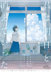 1girl ahoge amemura_(caramelo) aqua_eyes arm_at_side arm_support black_hair blue_skirt blue_sky book cloud cloudy_sky curtains day from_behind indoors japan looking_back original photo_(object) pleated_skirt school_uniform serafuku short_hair sign skirt sky solo sunlight table text uniform window