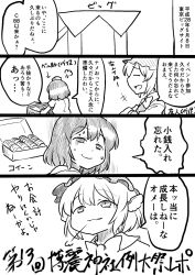 2girls artist_self-insert berusuke_(beru_no_su) bow box comic crossed_arms eyes_closed hat head_wings monochrome multiple_girls mystia_lorelei shameimaru_aya smile sweatdrop tokin_hat touhou translation_request wings
