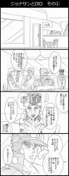 4koma beard chains comic cup earrings facial_hair gakuran graphite_(medium) hat headband highres jewelry jojo_no_kimyou_na_bouken joseph_joestar kuujou_holly kuujou_joutarou lamp mohammed_avdol monochrome necklace school_uniform teacup traditional_media translation_request utano