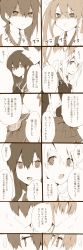 akagi_(kantai_collection) artist_request comic highres japanese_clothes kaga_(kantai_collection) kantai_collection long_hair monochrome multiple_girls shoukaku_(kantai_collection) side_ponytail translation_request twintails zuikaku_(kantai_collection)