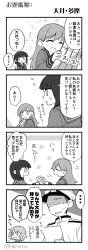 ... 0_0 1boy 3girls 4koma :3 :d admiral_(kantai_collection) braid comic eyes_closed faceless faceless_male highres kantai_collection kitakami_(kantai_collection) mole mole_under_eye monochrome multiple_girls ooi_(kantai_collection) open_mouth renta_(deja-vu) shaded_face single_braid smile sparkle tama_(kantai_collection) translation_request twitter_username
