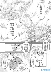 2boys braid check_translation chinese comic crossdressing crystal_ball hidden_eyes long_hair madjian monochrome multiple_boys mushroom_cloud original pointy_ears ribbon translation_request trap watermark