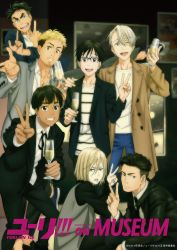 6+boys :d ;d alcohol artist_request black_hair blazer blonde_hair blue-framed_eyewear blue_eyes brown_eyes champagne champagne_flute christophe_giacometti coat cup drinking_glass facial_hair glasses green_eyes grey_eyes grin it's_j.j._style! jacket jean-jacques_leroy katsuki_yuuri male_focus multiple_boys official_art one_eye_closed open_mouth otabek_altin phichit_chulanont silver_hair smile squatting tongue tongue_out v viktor_nikiforov yuri!!!_on_ice yuri_plisetsky