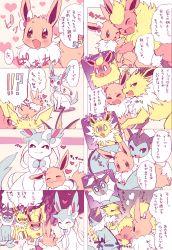 alternate_color amezawa_koma angry blush comic eevee eyes_closed flareon grin heart jolteon no_humans pokemon shiny_pokemon smile sylveon tail translation_request vaporeon