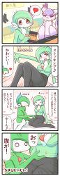 4koma blush comic crotch_seam gallade gardevoir highres mienshao no_humans pantyhose pokemon pokemon_(creature) sougetsu_(yosinoya35) thighband_pantyhose translation_request