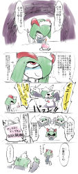 candle comic gardevoir green_hair ikanomaru japanese kirlia maid no_humans pokemon pokemon_(creature) red_eyes text translation_request