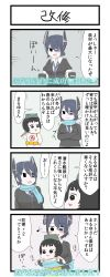 2girls 4koma blush chibi comic eyepatch fishing_rod gaiko_kujin gloves goggles goggles_on_head headgear highres kantai_collection maru-yu_(kantai_collection) multiple_girls musical_note scarf simple_background swimsuit tenryuu_(kantai_collection) translation_request