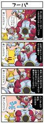 4koma comic hoopa no_humans pikachu pokemoa pokemon translation_request
