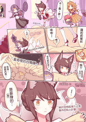4girls ahri animal_ears annie_hastur beancurd bunny_ears bunnysuit comic fox_ears fox_tail league_of_legends leona_(league_of_legends) morgana multiple_girls multiple_tails skirt translation_request