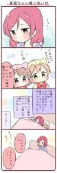 3girls 4koma animal_costume animal_hat bed bell bow brown_hair cat_costume cat_hat comic green_eyes hat hoshizora_rin jingle_bell koizumi_hanayo love_live!_school_idol_project multiple_girls nishikino_maki orange_hair pajamas purple_eyes red_hair sad shared_blanket sleeping translation_request under_covers ususa70 waking_up