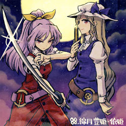 2girls belt blonde_hair blue_bow blue_dress bow buttons dress fan folding_fan full_moon hair_bow hat hat_bow juliet_sleeves katana long_hair long_sleeves looking_at_viewer lowres meitei moon multiple_girls night pink_hair ponytail puffy_short_sleeves puffy_sleeves purple_eyes red_dress short_sleeves siblings sidelocks sisters sleeve_cuffs sparkle sword touhou upper_body very_long_hair watatsuki_no_toyohime watatsuki_no_yorihime weapon white_hat yellow_bow