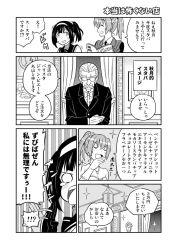 1boy 2girls akizuki_(kantai_collection) alternate_costume amasawa_natsuhisa butler comic dress formal greyscale kantai_collection kumano_(kantai_collection) monochrome multiple_girls translated